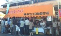 Hamono_2